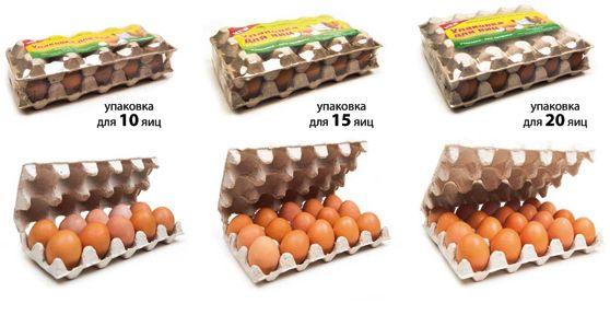 Упаковки для яиц