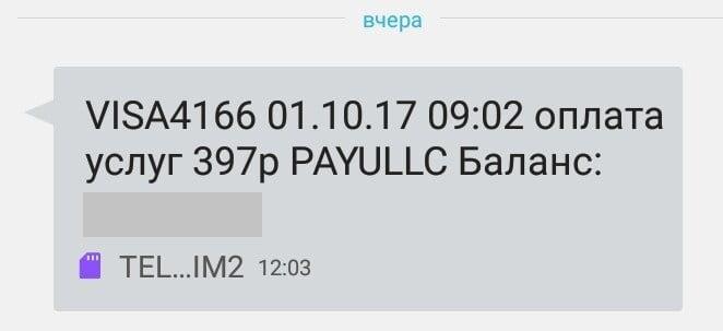 Сообщении о списании 397 рублей