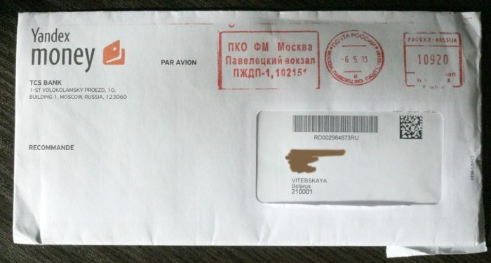Письмо отправленное с ПЖДП-1 Павелецкого вокзала