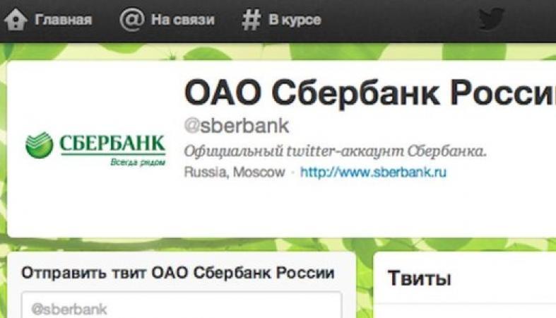 Официальный twitter-аккаунт Сбербанка