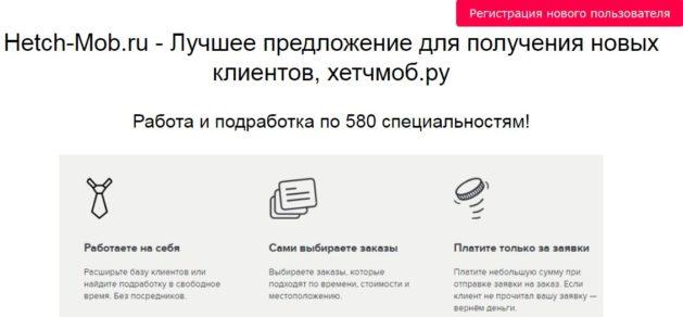hetch-mob.ru отличается простым и лаконичным дизайном сайта