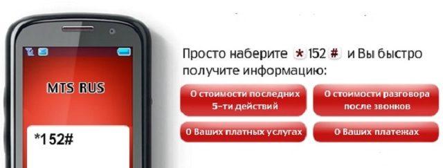 Проверка подключенных услуг с помощью USSD-запроса