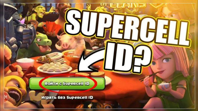 Играть без Supercell ID