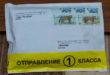 Почтовое отправление 1 класса