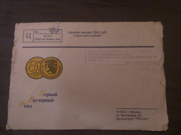 Ценное письмо ПЖДП