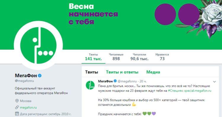 Официальный аккаунт Мегафон в твиттере