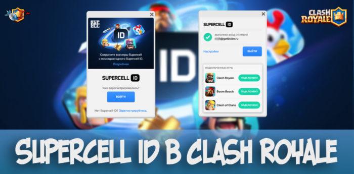Регистрация в Clash Royale с помощью Суперселл