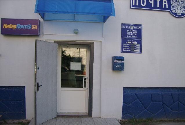 Отделение Почты России в Калуге