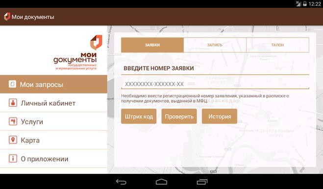 Онлайн проверка статуса рассмотрения заявки в МФЦ