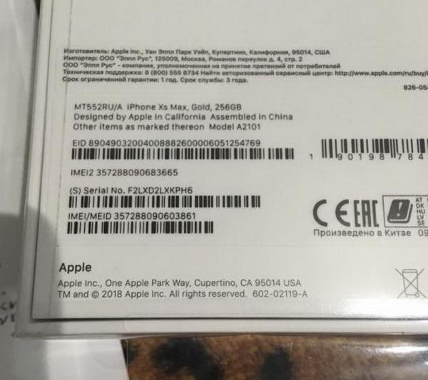 Серийный номер указывается на задней стороне коробки