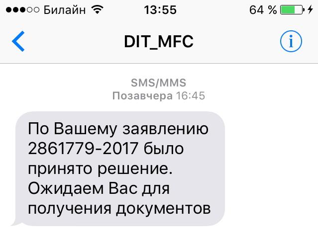 СМС рассылка от МФЦ