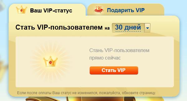 Приобретение VIP-статуса на 30 дней