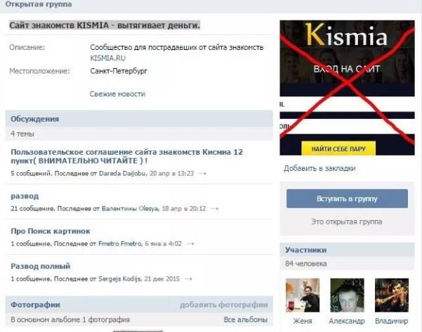 Сайт знакомств Kismia.com вытягивает деньги