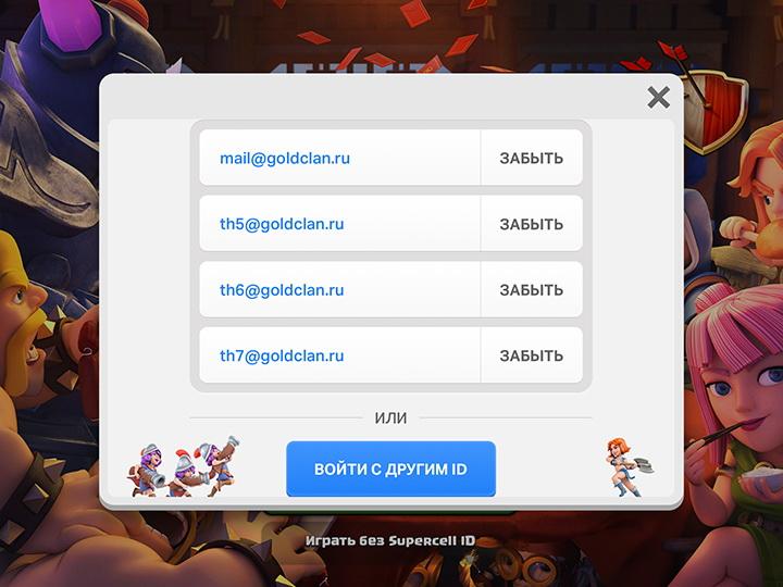 Создание нескольких аккаунтов Supercell ID