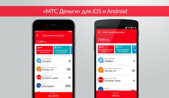 Мобильное приложение МТС-деньги