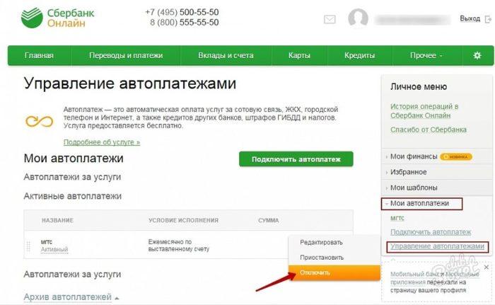 Отключение автоплатежей в личном кабинете Сбербанка