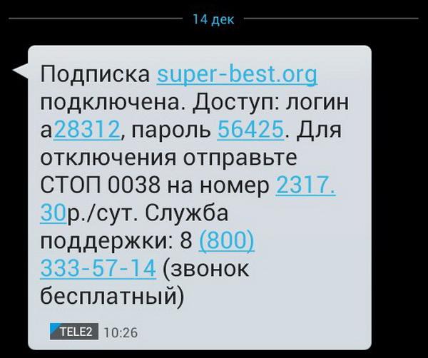 СМС сообщение о подключении подписки