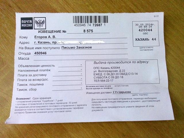 Извещение о заказном письме