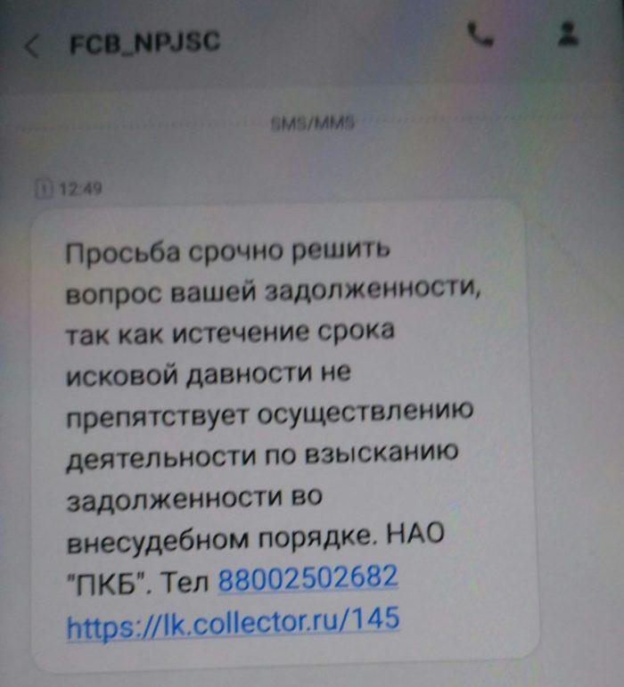СМС от FCB NPJSC