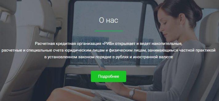 Сфера деятельности ООО РНКО «РИБ»