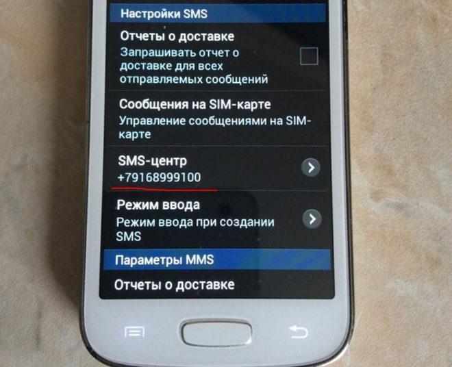 Настройка отправки SMS на телефоне