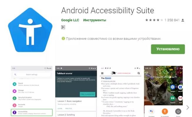 Для чего нужно приложение Accessibility Suite?
