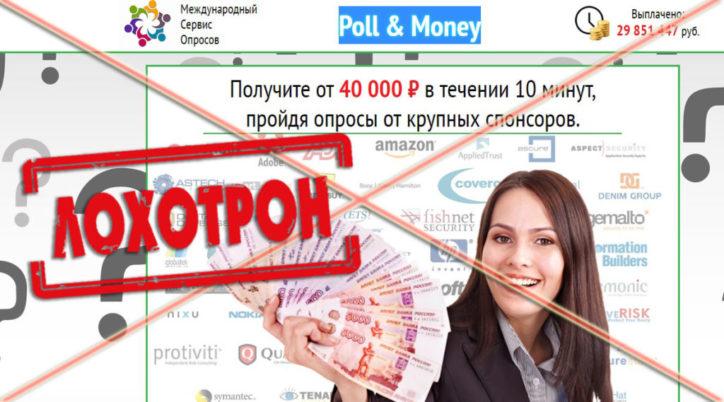 Участники опросов как правило теряют собственные деньги