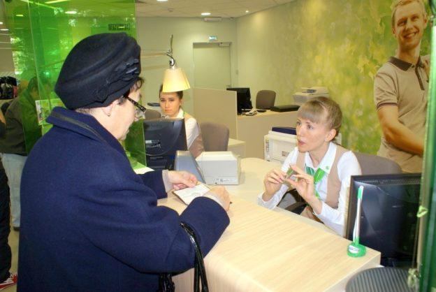 Получение информации о платеже в офисе Сбербанка