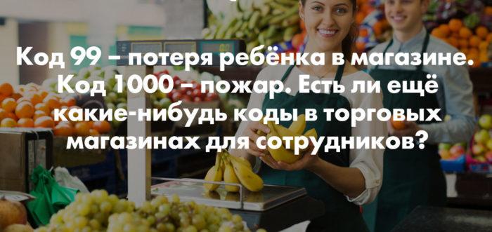 Код 99 и 1000 в магазинах