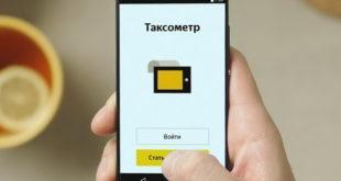 Приложение Яндекс.Таксометр