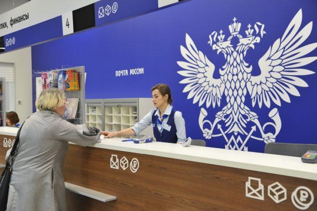 Получение заказного письма в почтовом отделении