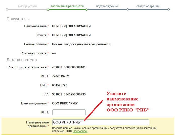 Проведение платежей через ООО РНКО РИБ