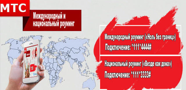 Подключение международного и национального роуминга