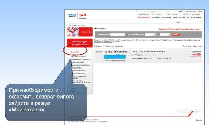 Оформление возврата электронного билета на сайте РЖД