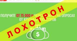 Адрес asktop2018@bk.ru связан с мошенничеством на платных опросах