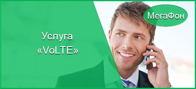 Поддержка звонков в LTE сети