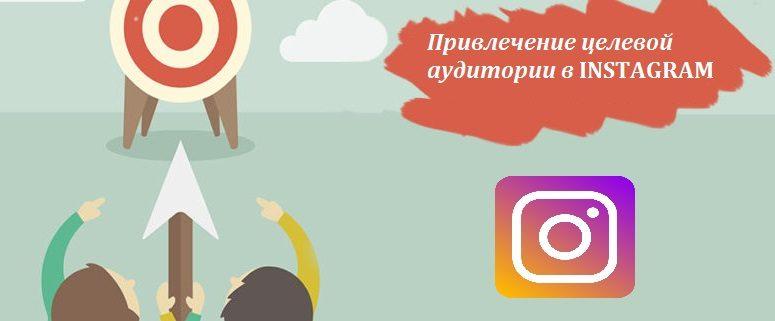 Привлечение целевой аудитории в Instagram