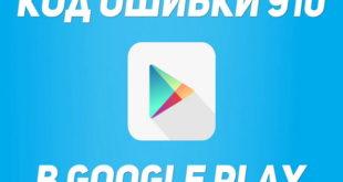 Ошибка 910 в Google Play