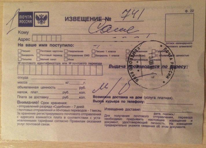 Извещение о почтовом отправлении