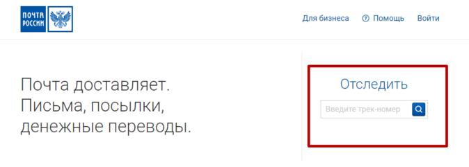 Определение отправителя на сайте Почты России