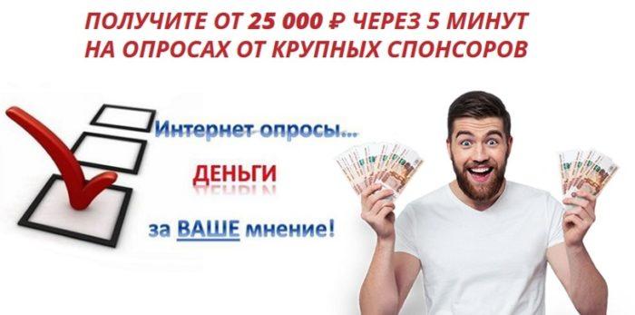 Реклама платных опросов обычно размещается в соцсетях