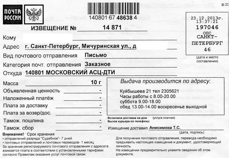 Отправление из московского АСЦ-ДТИ