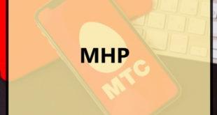 Услуга МНР от МТС