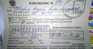 Почтовое извещение от Москва 74