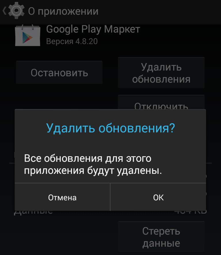 Удаление обновлений Google Play Market
