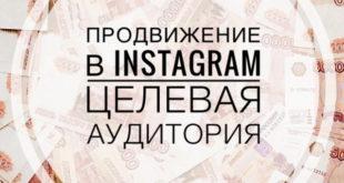 Целевая аудитория Инстаграм