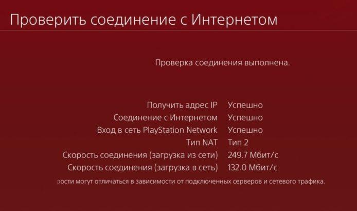 Проверка интернет-соединения