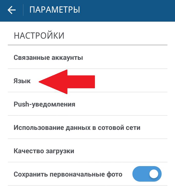 Смена языка в Инстаграм