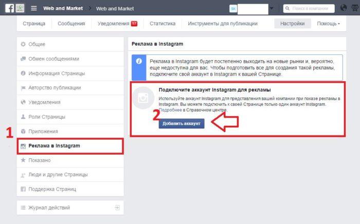 Настройка рекламы в Инстаграм через Facebook