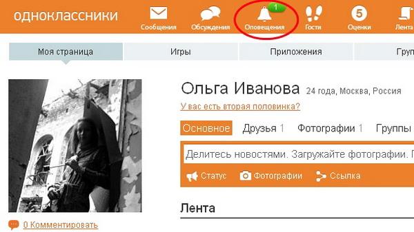 Раздел Оповещения в Одноклассниках